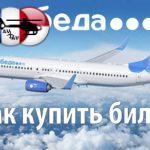Купить дешевые авиабилеты в Рим онлайн